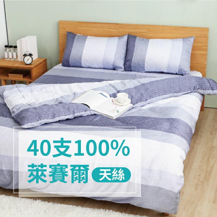 100%天絲 40支天絲 棉被套 被套 被單 單人 / 雙人【擁抱浮雲】居家時光 台灣製造 0