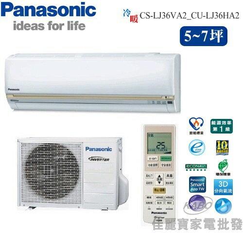 【佳麗寶】--(含標準安裝)(國際Panasonic)5-7坪 頂極型變頻冷暖分離式冷氣CS-LJ36VA2 CU-LJ36HA2