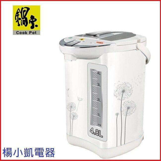 『小 凱 電 器』【鍋寶】4.8L節能電動熱水瓶PT-4802D ◎送檸檬酸一包~
