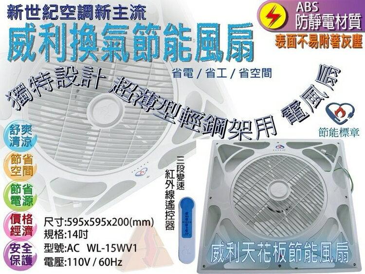 『 小 凱 電 器 』 【威利】輕鋼架電扇 節能扇 循環扇 WL-15WV1