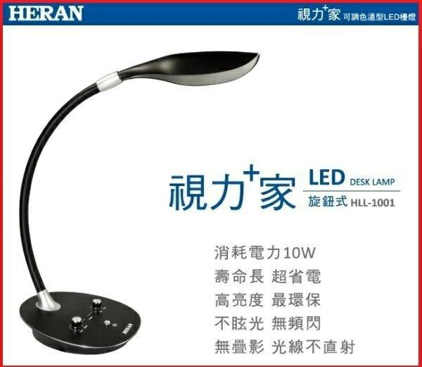 『 小 凱 電 器 』【HERAN禾聯】LED檯燈 可調溫旋鈕式檯燈 HLL-1001