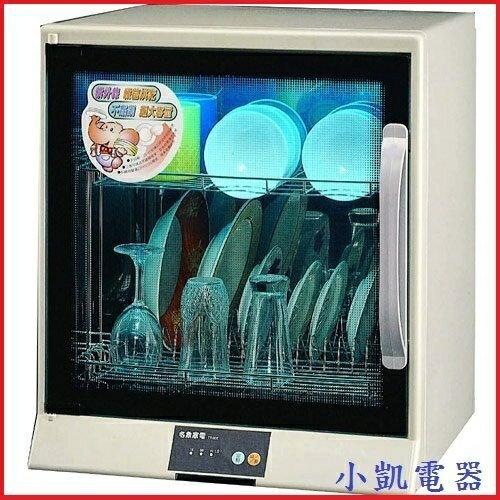 『小 凱 電 器』【名象】二層紫外線殺菌烘碗機TT-908/TT908,100%台灣製造《內部#304不鏽鋼、防爆》