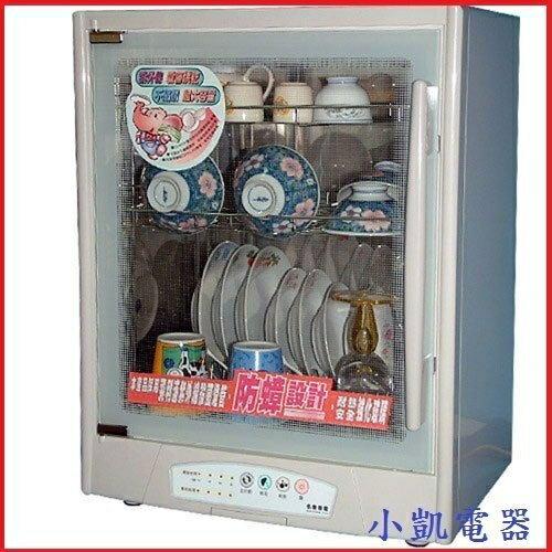 『小 凱 電 器』【名象】白鐵三層紫外線殺菌烘碗機TT-928/TT928,100%台灣製造《防蟑、防爆、消毒櫃》