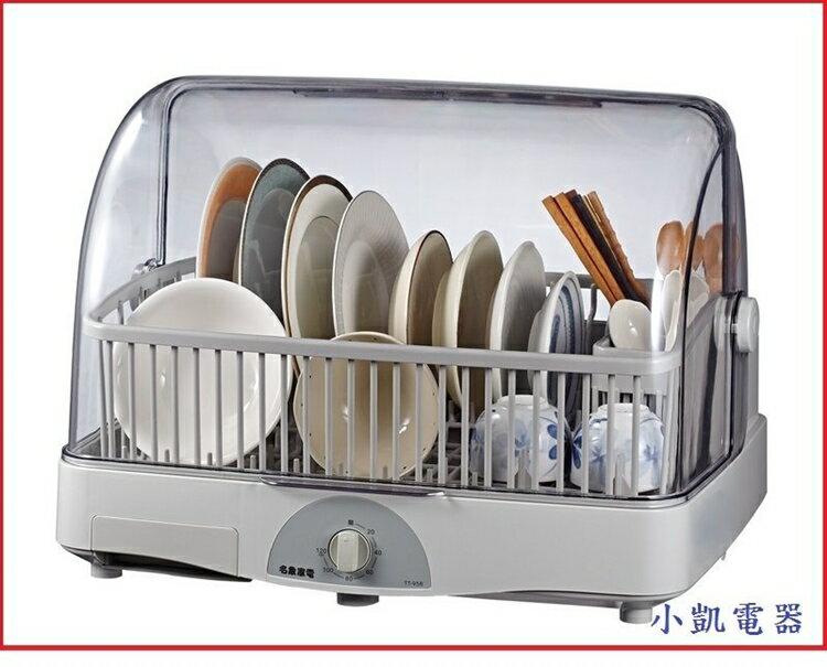 『 小 凱 電 器 』【名象】8人份溫風式/桌上型烘碗機TT-958/TT958,100%台灣製造