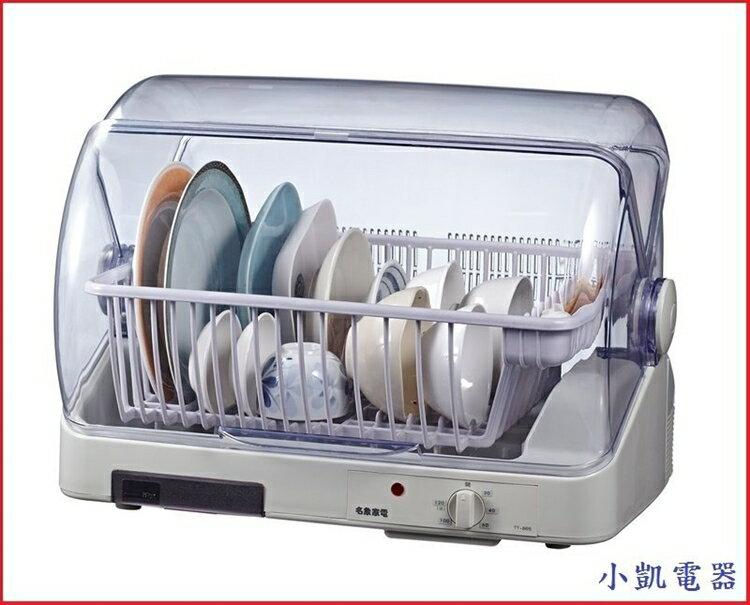 『 小 凱 電 器 』【名象】8人份溫風式/桌上型烘碗機TT-865/TT865(塑膠籃),100%台灣製造