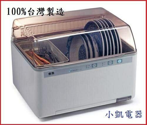 『 小 凱 電 器 』【名象】智慧型微電腦烘碗機 TT-737/TT737,100%台灣製造