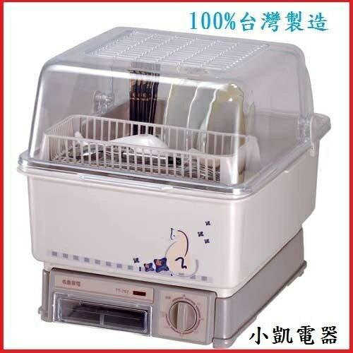 小凱電器 『 小 凱 電 器 』【名象】直熱式 食器乾燥/ 烘碗機TT-767/ TT767,100%台灣製造