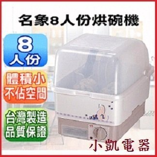 『 小 凱 電 器 』 【名象】熱風式/直熱式循環烘碗機TT-707/TT707,100%台灣製造