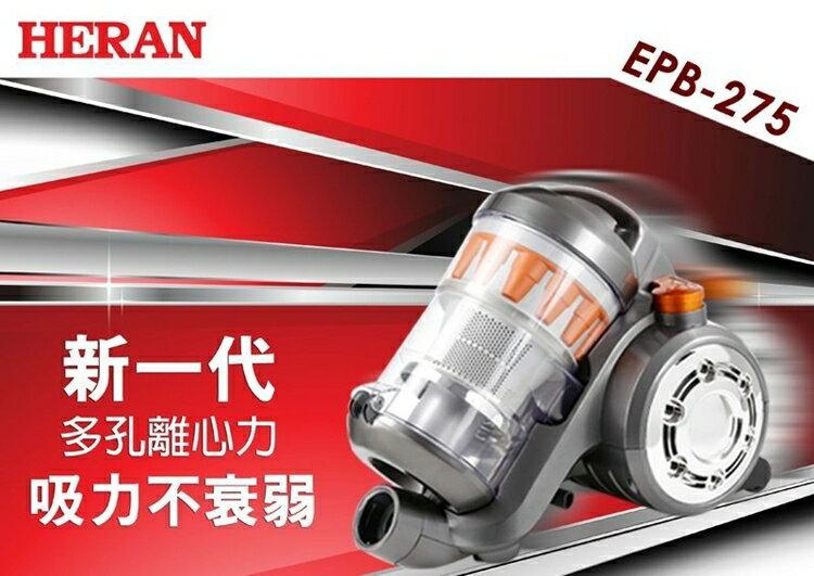 『 小 凱 電 器 』【HERAN禾聯】禾聯HERAN 多孔離心力吸力不減吸塵 EPB-275