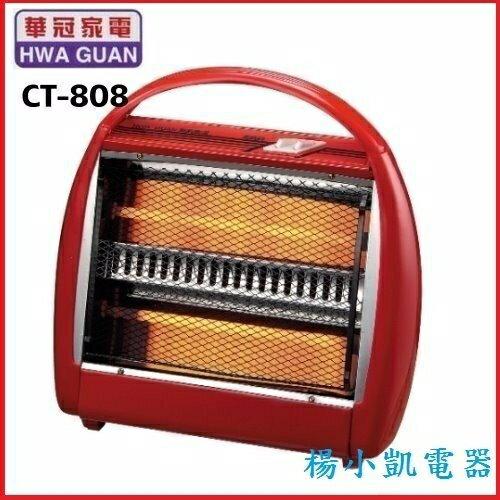 『 小 凱 電 器 』【華冠】手提式石英管電暖器 CT-808 【台灣製】