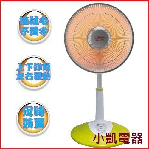 缺貨中請勿下單『小 凱 電 器』 【華 冠】14吋 定時鹵素電暖器 CT-1428T 100%台灣製造
