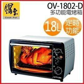 『小 凱 電 器』【鍋寶】 18L 美食料理好幫手多功能大空間電烤箱 《OV-1802-D》
