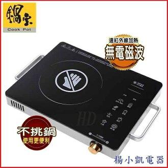 『 小 凱 電 器 』【鍋寶】觸控式不挑鍋電陶爐《EH-9096-D》