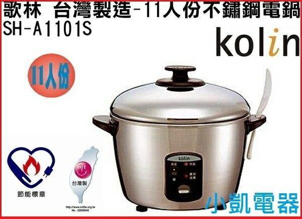 『 小 凱 電 器 』Kolin歌林 SH-A1101S 11人份全不鏽鋼健康養生電鍋