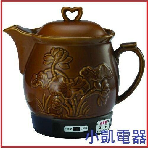 『 小 凱 電 器 』小廚師4.5L陶瓷自動煎藥壺/養生壺/燉鍋/陶瓷壺SA-888  100%台灣製造