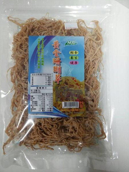 茂格生機 黃金珊瑚草 300g 包