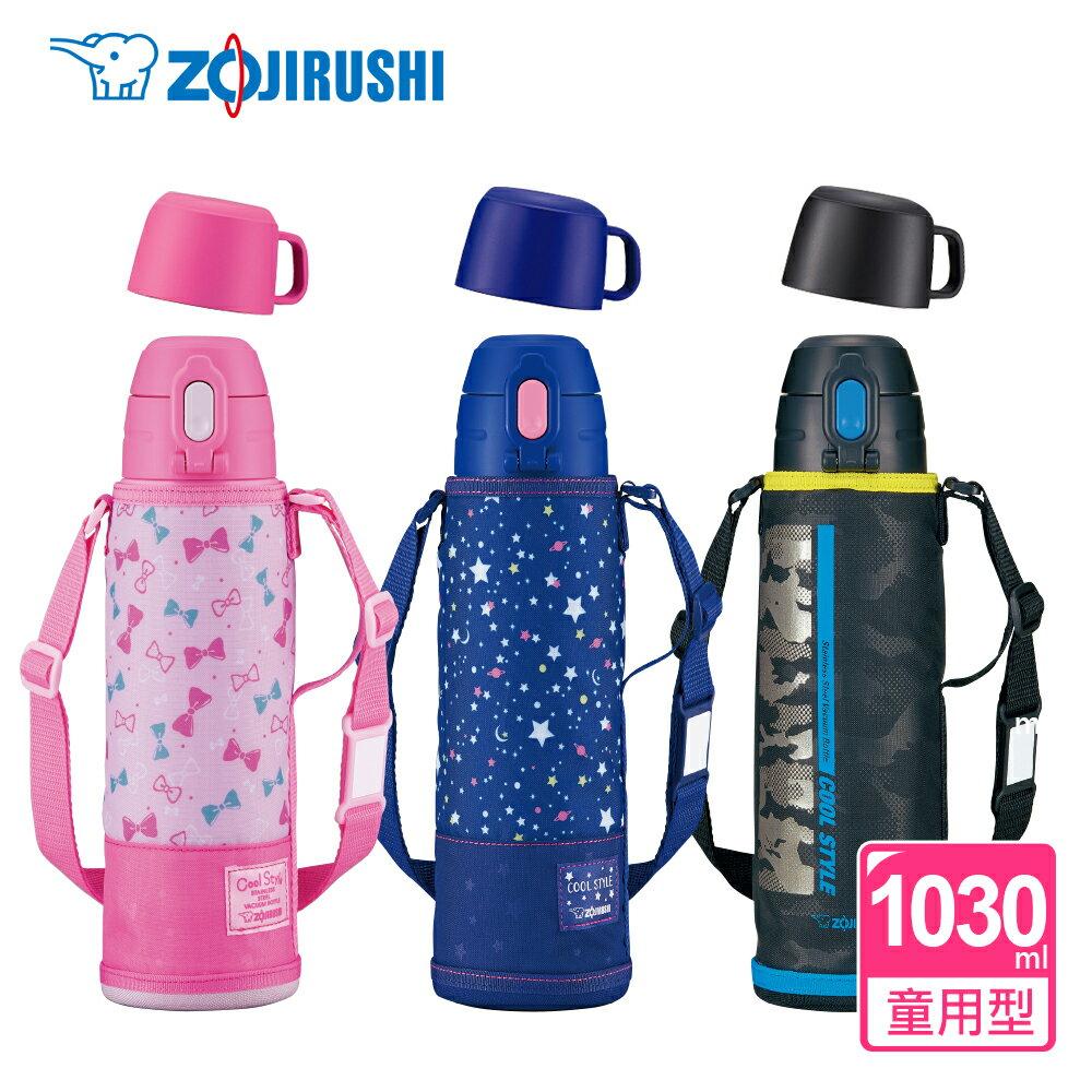 【像印】童用不鏽鋼真空保溫1.03L SP-JA10