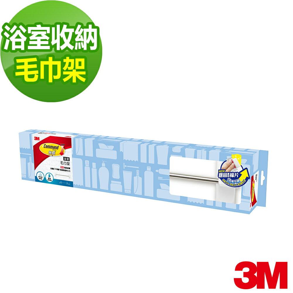 3M 浴室收納系列-毛巾架