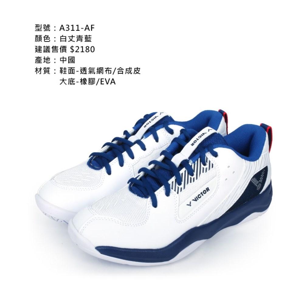 VICTOR男女羽球鞋(訓練 運動 寬楦 3E 勝利「A311-AF」≡排汗專家≡