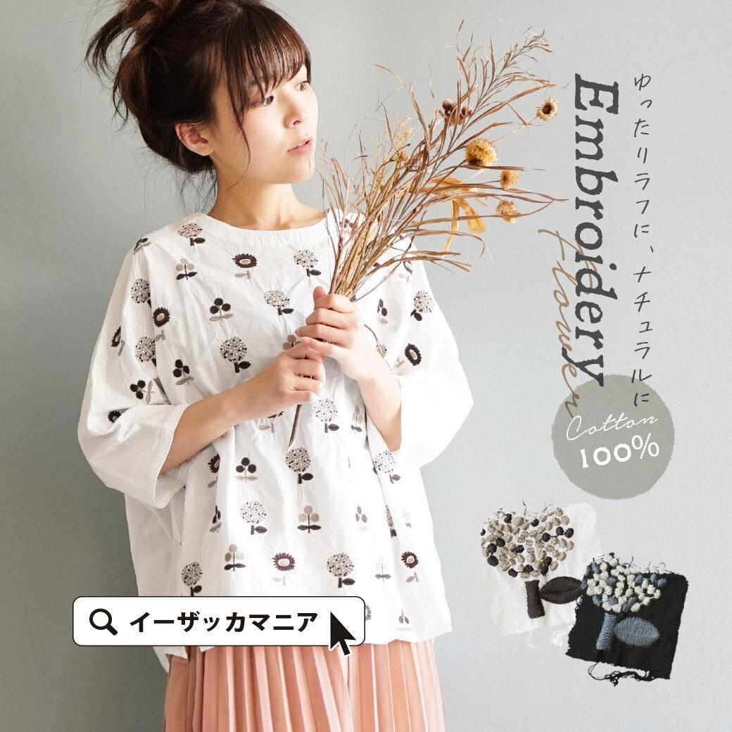 日本e-zakka / 花樣刺繡7分袖上衣 / 32674-1801259 / 日本必買 代購 / 日本樂天直送(5900) 0