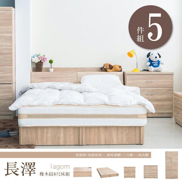 【dayneeds】長澤橡木紋6尺雙人五件組I床頭箱加強床底床頭櫃衣櫥三斗櫃