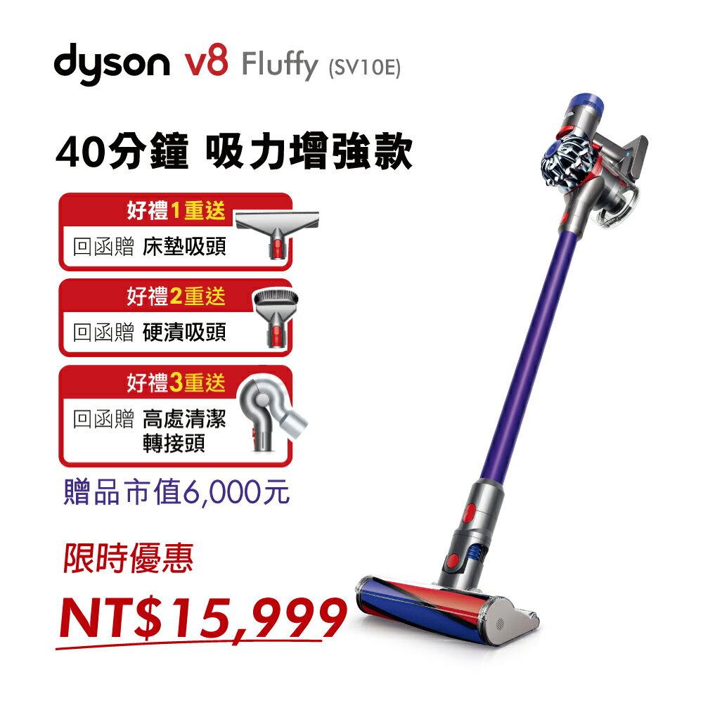 【限時優惠加碼贈】dyson 戴森 V8 Fluffy SV10E 無線吸塵器(紫色款)