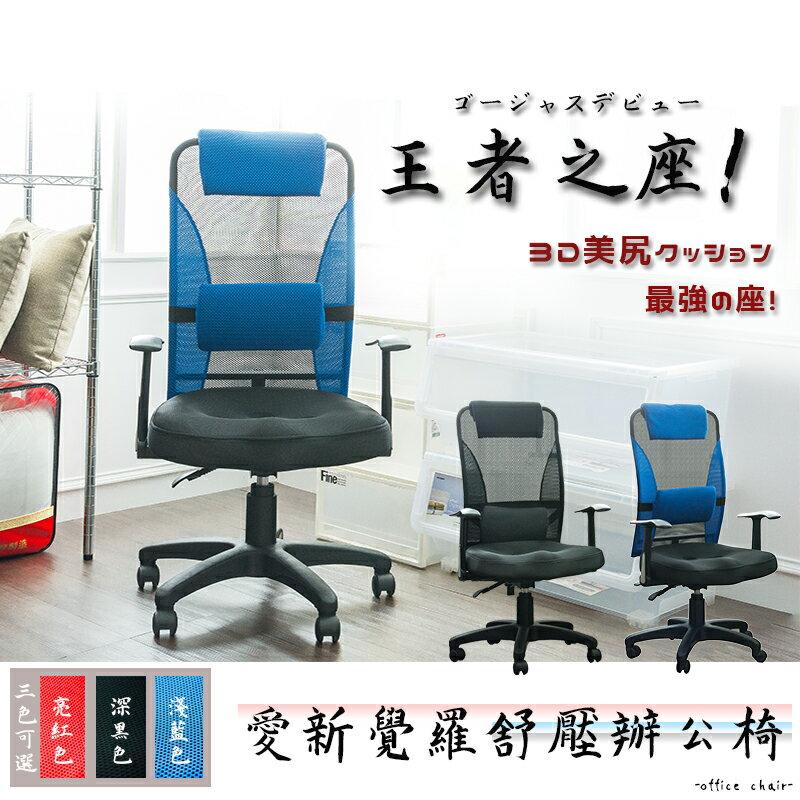 【 dayneeds 】【免運費】愛新覺羅舒壓辦公椅 淺藍色/工作椅/辦公椅/電腦椅/氣壓椅/升降椅/旋轉椅