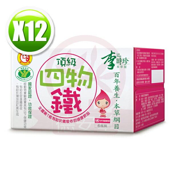 李時珍頂級四物鐵(50mlx6入盒)x12送零卡四物鐵(50mlx6入)x1盒