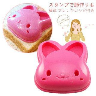 【吐司模-小免】吐司司模 小免造型口袋土司盒 麵包 三明治切壓邊器  烘焙料理 土司模