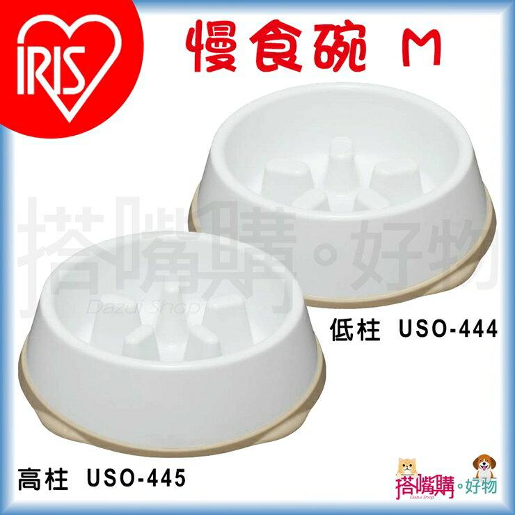 日本 IRIS『慢食碗-M(低柱/高柱)』IRIS-USO-444_5【搭嘴購】