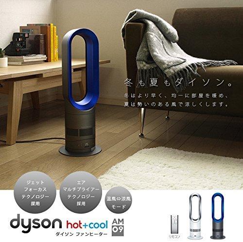 日本必買 免運 / 代購-日本正規 / Dyson / Hot+Cool冷暖扇 / 藍色款 / AM09。共1色 1
