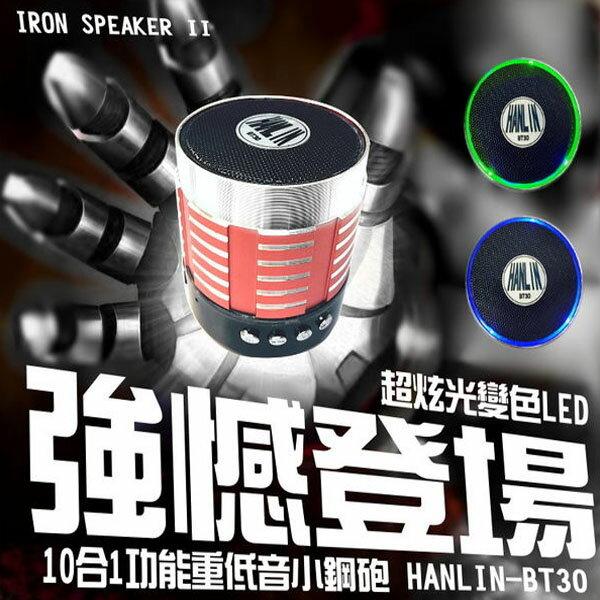 影音介紹 藍芽喇叭 小喇叭 正品 HANLIN-BT30 十合一功能重低音小鋼砲 2代鋼鐵喇叭音箱~音箱界的鋼鐵人 滷蛋媽媽