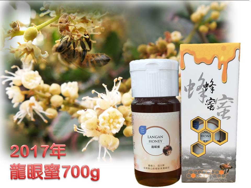 2017-龍眼蜂蜜-700g±1%-【萬烽養蜂場】