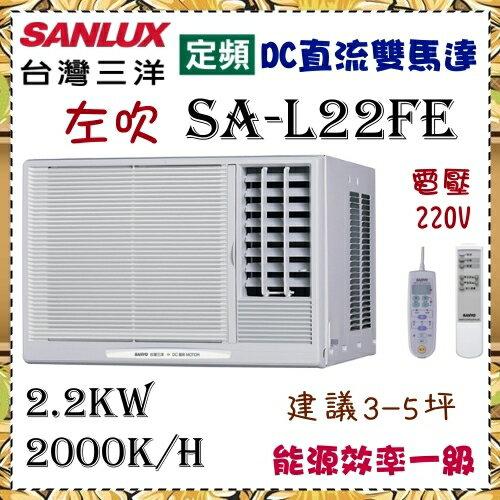 CSPF更省電【三洋冷氣】 3-5坪超廣角左吹2.2kw窗型冷氣《SA-L22FE》全機3年,壓縮機10年保固 省電1級