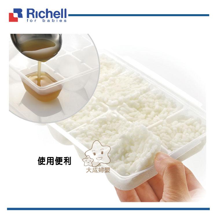 【大成婦嬰】Richell 利其爾 離乳食連裝盒25ml(8格2入)49080 微波食品保鮮盒 分裝盒 2