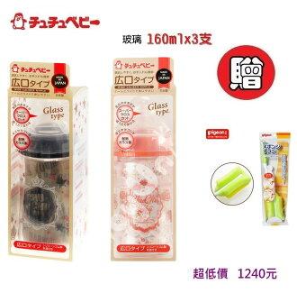 *美馨兒*日本ChuChu啾啾-寬口徑玻璃奶瓶 160ml (二色可挑)X3支 1240元+贈貝親奶瓶刷