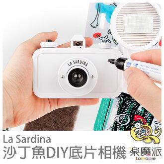 LOMOGRAPHY La Sardina DIY 白色特別版 89° 度超廣角沙丁魚35mm底片相機  附閃光燈多色濾片相片集 免運 樂魔派