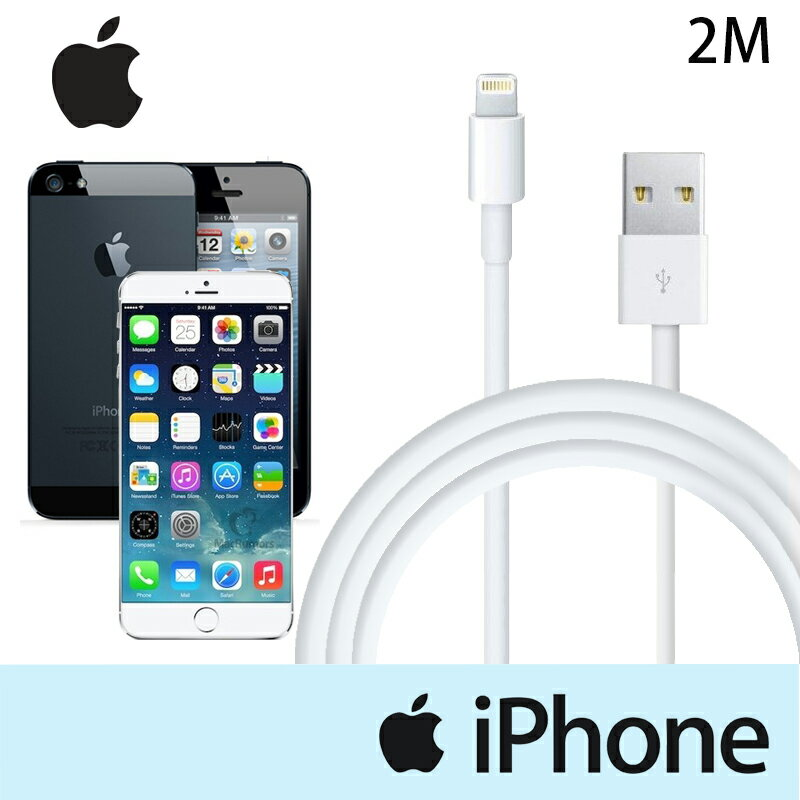 Apple 2M 2米 Lightning 原廠傳輸線/原廠充電線 (裸裝) iPhone 5/iPhone 5c/iPhone 5s/iPhone 6/iPhone 6 Plus/iPhone 6s..