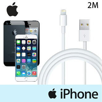 Apple 2M 兩米 原廠傳輸線/原廠充電線 (裸裝) iPhone 5/iPhone 5c/iPhone 5s/iPhone 6/iPhone 6 Plus/iPhone 6s/iPhone 6s..