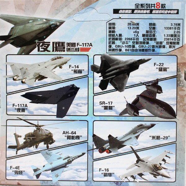 二代 4D仿真軍機模型 第一彈 DIY飛機模型飛機-共有八款/一款入 促[#49]
