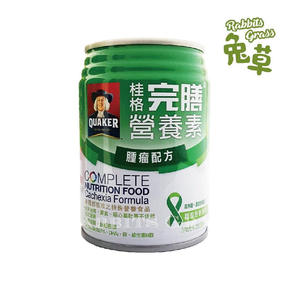 限時特賣 桂格 完膳 腫瘤配方 250ml 24罐 一箱 桂格完膳營養素