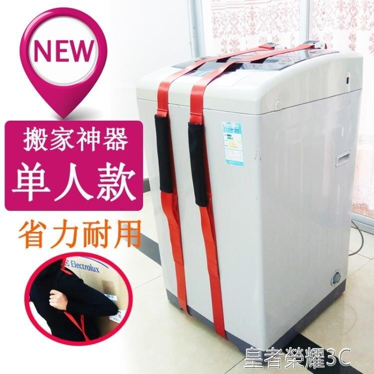 搬家工具 搬家神器單人款搬運肩帶背帶重物家具家私冰箱電器上樓多功能工具YTL 暖心生活館