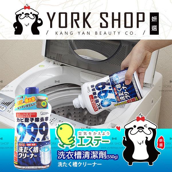 正貨保證 ?? 日本 ST雞仔牌 洗衣槽清潔劑(550g/瓶) 【姍伶】