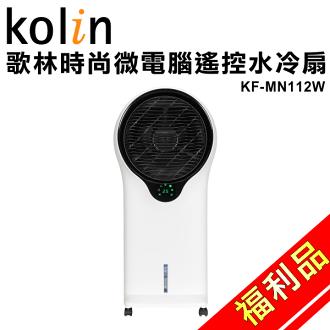 (福利品)【歌林】時尚微電腦遙控水冷扇KF-MN112W 保固免運-隆美家電