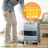 電暖器推薦【配件王】現貨 日本 煤油暖爐專用 電暖器 移動滑輪 滾輪 配件 適 DAINICHI