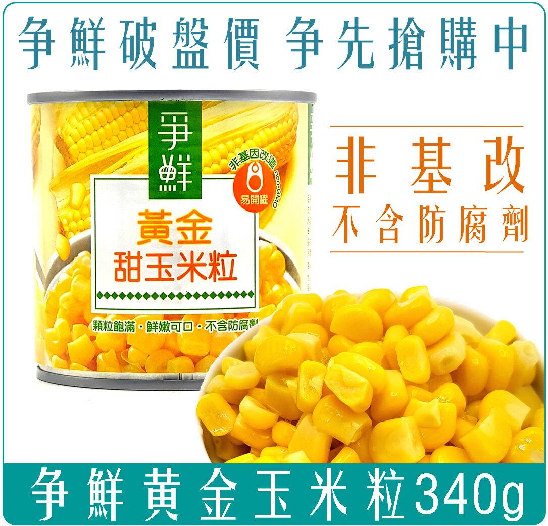 《Chara 微百貨》 免運 爭鮮 黃金 玉米粒 甜 340g 箱購含運 玉米 歡迎 批發 團購
