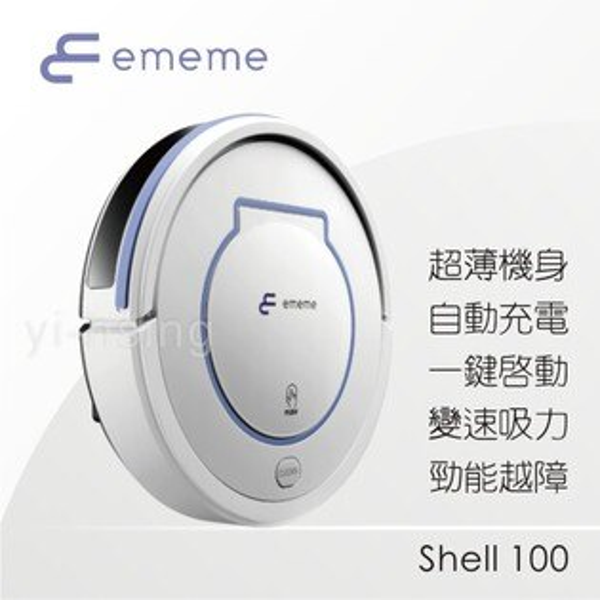 EMEME 掃地機器人吸塵器貝殼機 SHELL 100 ※送手機自拍腳架