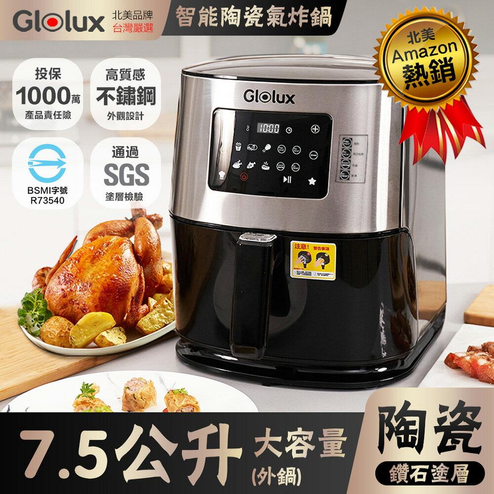 【Glolux】7.5公升陶瓷智能氣炸鍋 健康少油【尚好購】