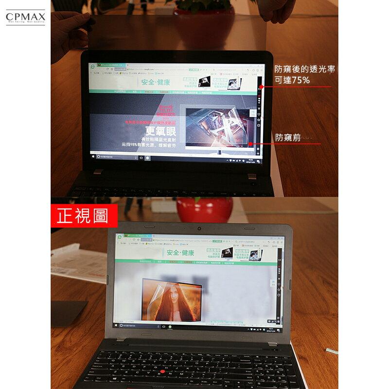 CPMAX 防窺片 防窺膜 24吋 隱私保護 電腦液晶螢幕 筆記型電腦 防偷看【0035】