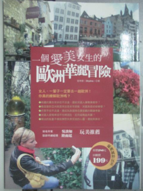 【書寶二手書T1/旅遊_JCZ】一個愛美女生的歐洲華麗冒險原價_199_萱琳娜